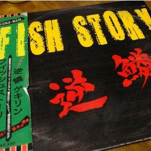 twbfishstory